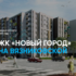 четырёхкомнатная квартира в новостройке на Вязниковской улице